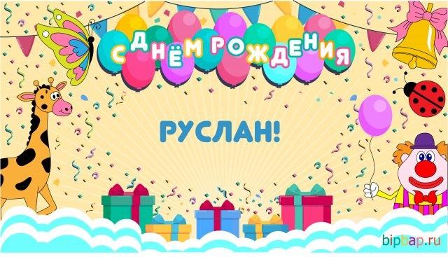 Руслан с днем рождения Поздравления в картинках (13)