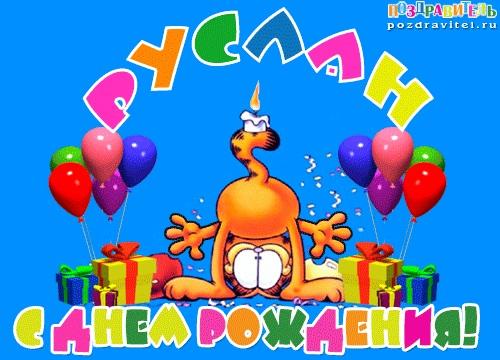 Руслан с днем рождения Поздравления в картинках (16)