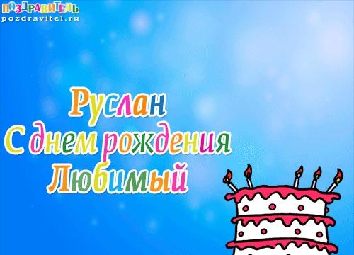 Руслан с днем рождения Поздравления в картинках (17)