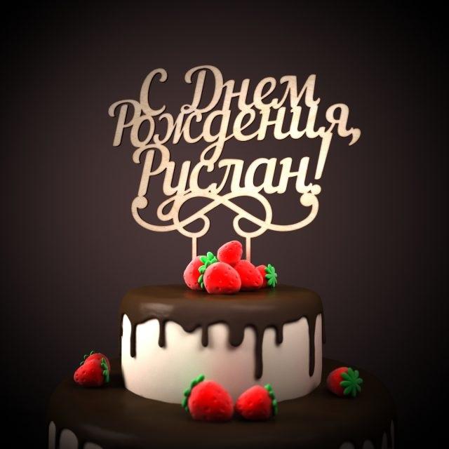 Руслан с днем рождения Поздравления в картинках (19)
