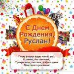Руслан с днем рождения Поздравления в картинках