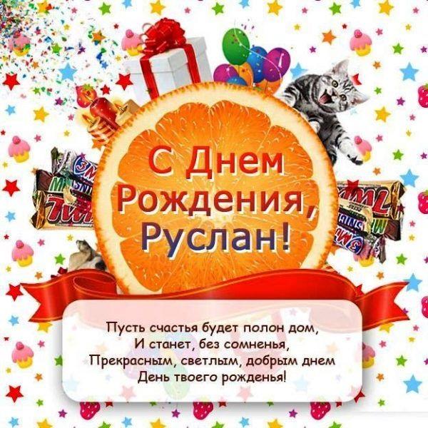 Руслан с днем рождения Поздравления в картинках (6)