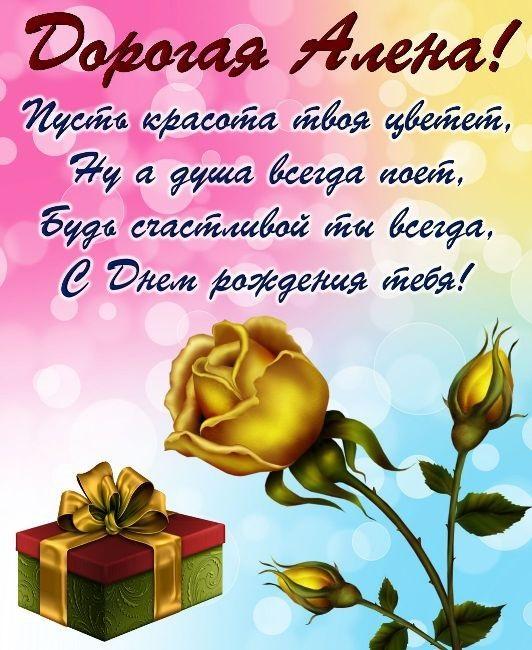 С днем рождения Алена плейкаст в открытках - подборка (1)