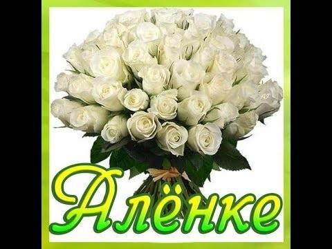 С днем рождения Алена плейкаст в открытках - подборка (10)