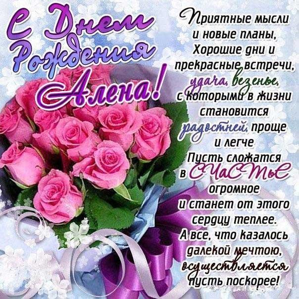 С днем рождения Алена плейкаст в открытках - подборка (12)