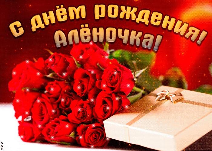 С днем рождения Алена плейкаст в открытках - подборка (14)