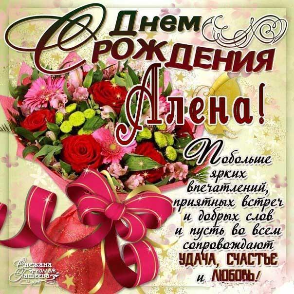С днем рождения Алена плейкаст в открытках - подборка (18)