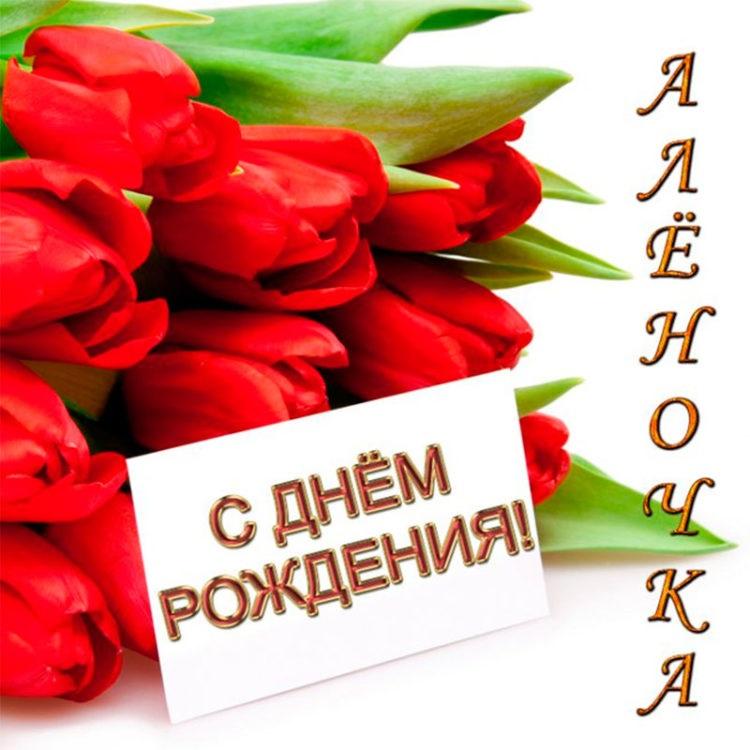 С днем рождения Алена плейкаст в открытках - подборка (4)