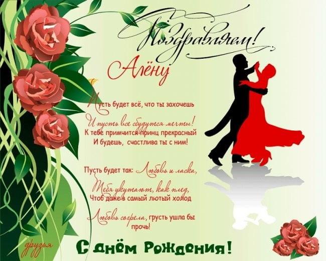 С днем рождения Алена плейкаст в открытках - подборка (6)