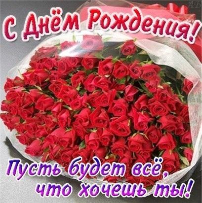 С днем рождения Алена плейкаст в открытках - подборка (7)