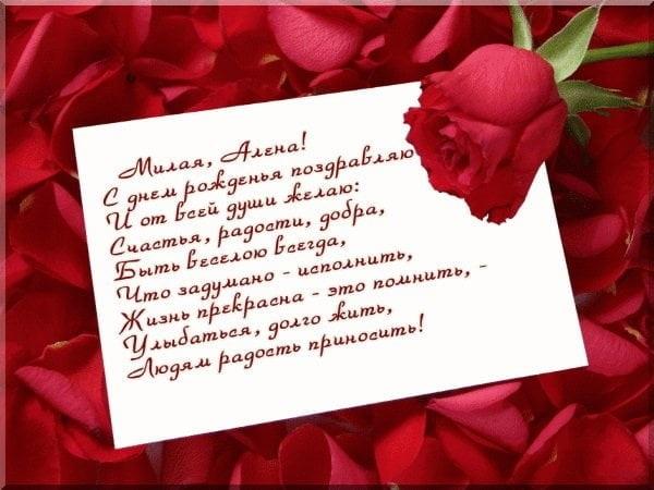 С днем рождения Алена плейкаст в открытках - подборка (8)