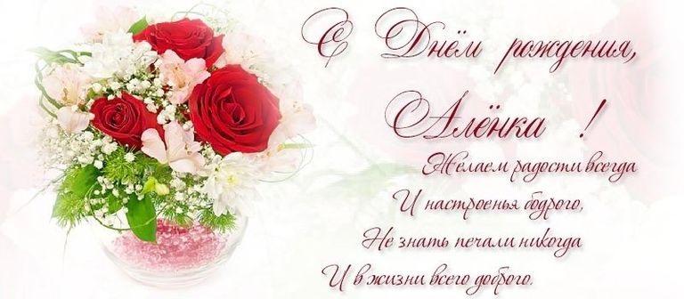 С днем рождения Алена плейкаст в открытках - подборка (9)