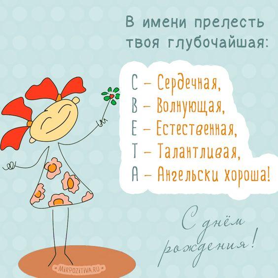 С днем рождения Светик красивые открытки и картинки (14)