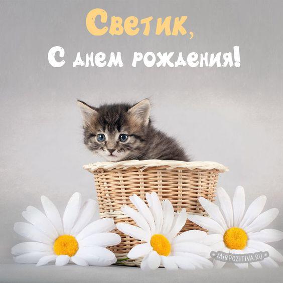 С днем рождения Светик красивые открытки и картинки (16)