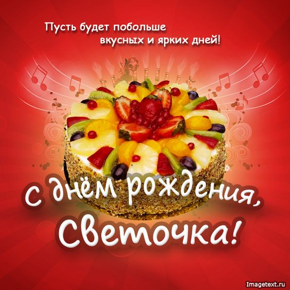 С днем рождения Светик красивые открытки и картинки (2)