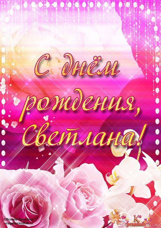 С днем рождения Светик красивые открытки и картинки (4)