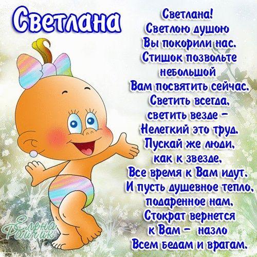 С днем рождения Светик красивые открытки и картинки (7)