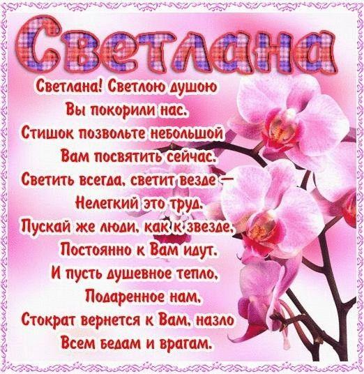 С днем рождения Светик красивые открытки и картинки (9)