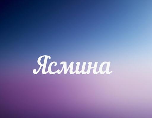 Ясмина красивые картинки с именем - подборка (4)