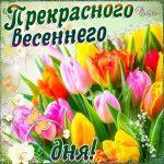 Доброе утро весны, отличные открытки на утренний настрой