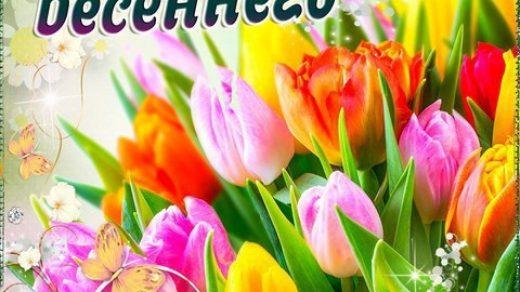 Доброе утро весны, отличные открытки на утренний настрой (12)