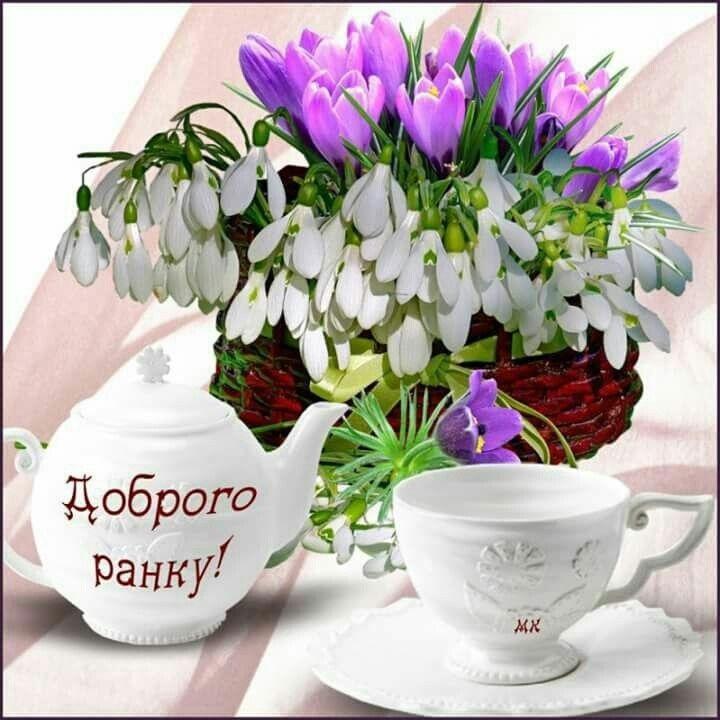 Доброе утро весны, отличные открытки на утренний настрой (15)