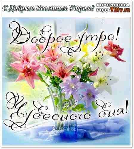 Доброе утро весны, отличные открытки на утренний настрой (20)
