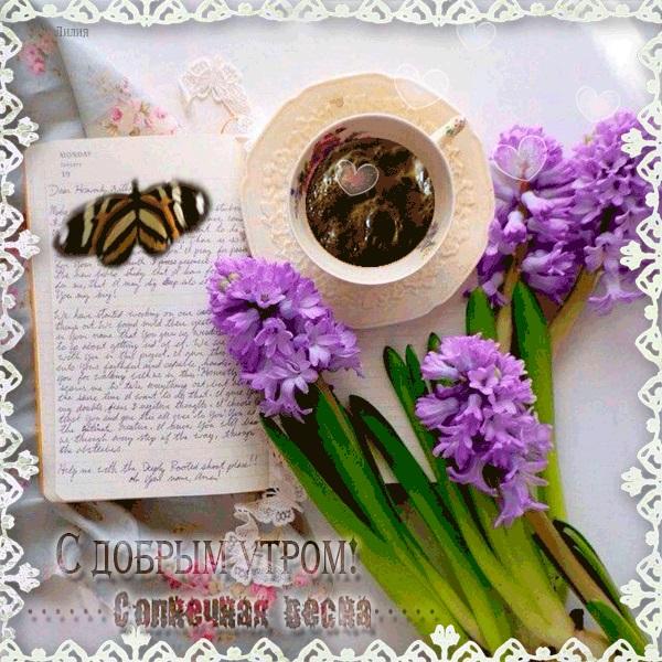 Доброе утро весны, отличные открытки на утренний настрой (4)