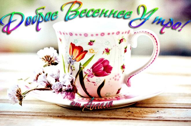 Доброе утро весны, отличные открытки на утренний настрой (9)