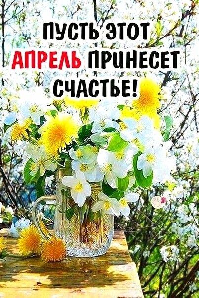 Красивые картинки с добрым утром апреля - подборка (13)