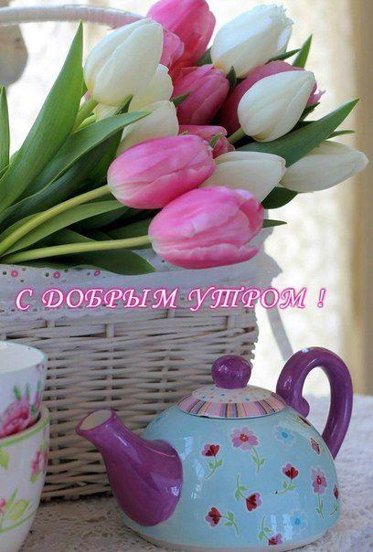 Красивые картинки с добрым утром апреля - подборка (3)