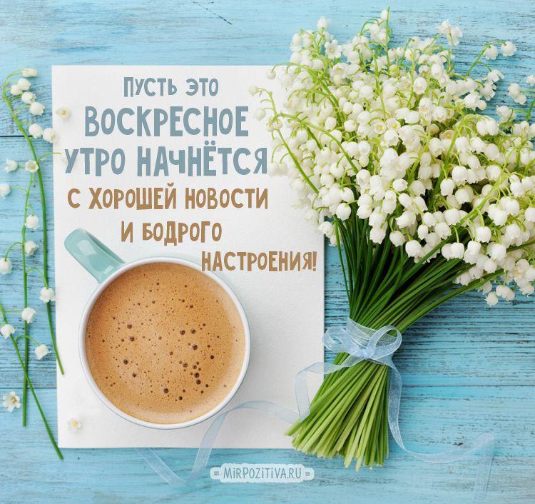 Красивые картинки с добрым утром апреля - подборка (5)