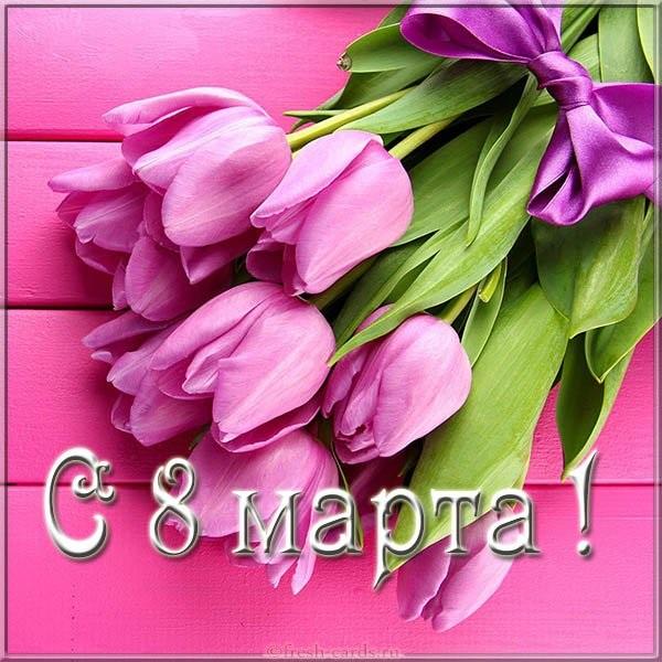 Красивые открытки с 8 марта для женщин и девушек (1)
