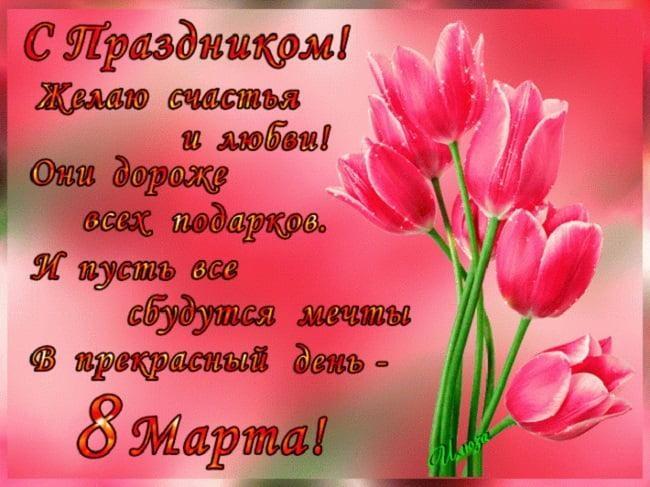 Красивые открытки с 8 марта для женщин и девушек (10)