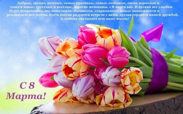 Красивые открытки с 8 марта для женщин и девушек (11)