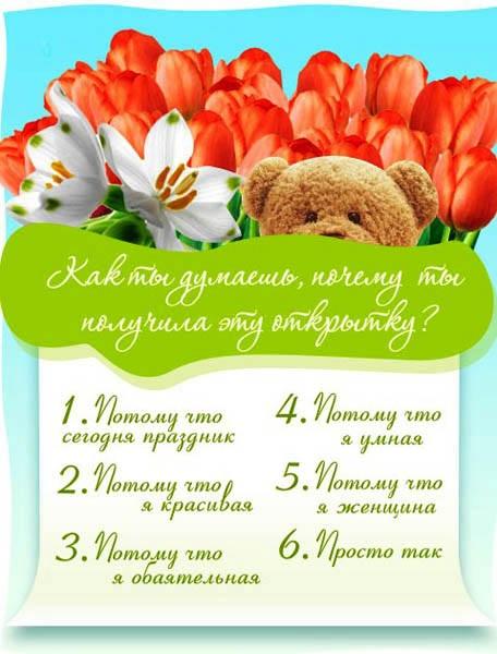 Красивые открытки с 8 марта для женщин и девушек (12)