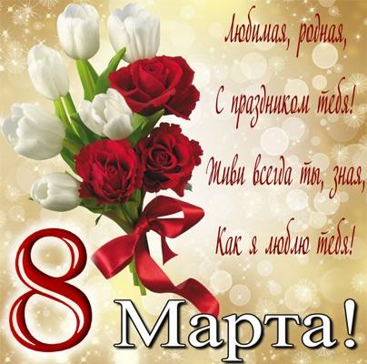 Красивые открытки с 8 марта для женщин и девушек (13)