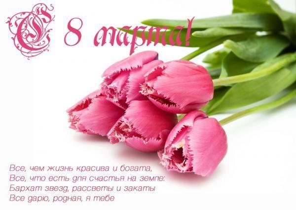 Красивые открытки с 8 марта для женщин и девушек (14)
