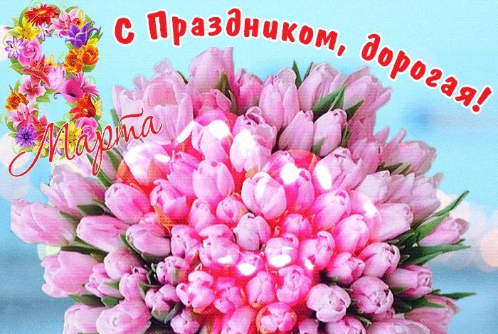 Красивые открытки с 8 марта для женщин и девушек (16)