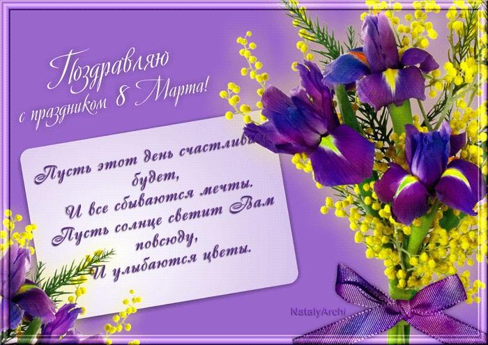 Красивые открытки с 8 марта для женщин и девушек (17)