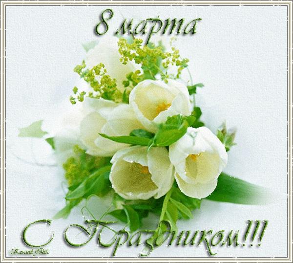 Красивые открытки с 8 марта для женщин и девушек (19)
