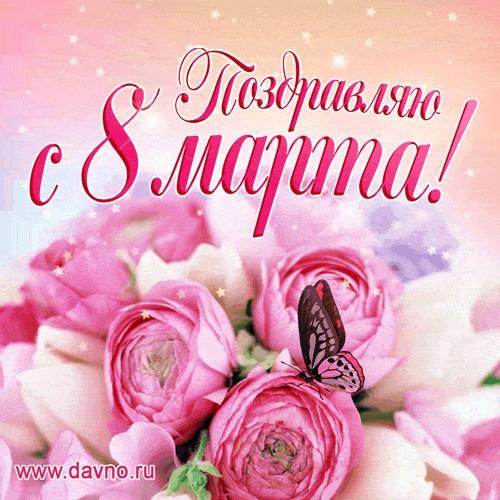 Красивые открытки с 8 марта для женщин и девушек (2)