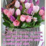 Красивые открытки с 8 марта для женщин и девушек