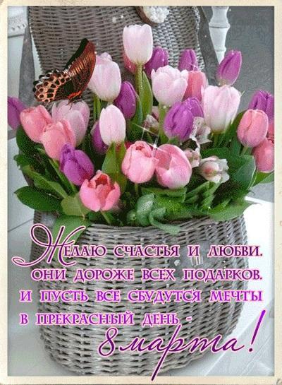 Красивые открытки с 8 марта для женщин и девушек (20)