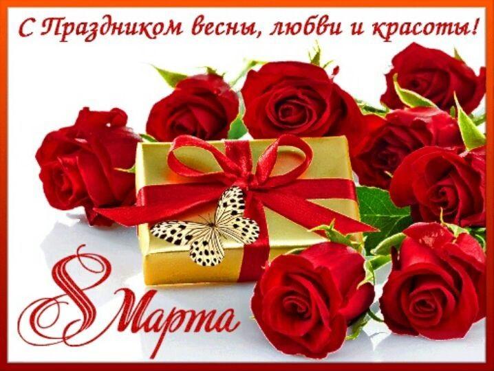 Красивые открытки с 8 марта для женщин и девушек (3)