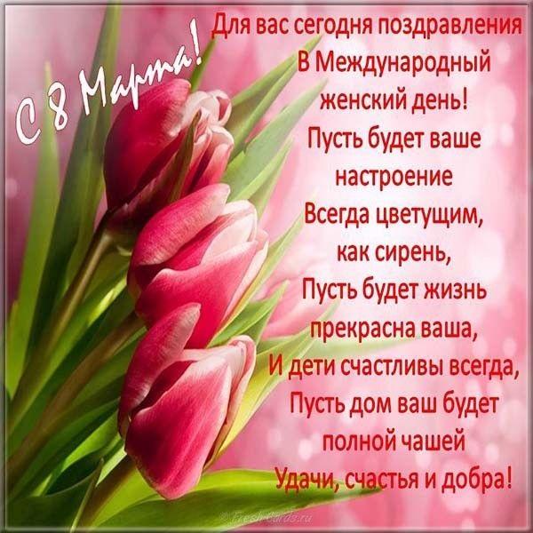 Красивые открытки с 8 марта для женщин и девушек (4)