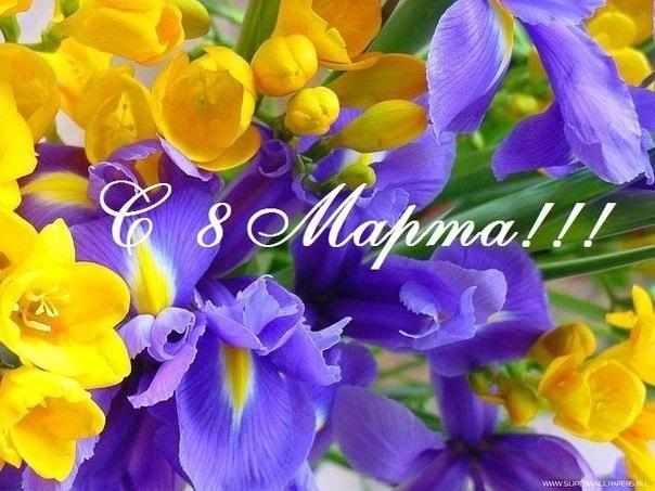 Красивые открытки с 8 марта для женщин и девушек (5)