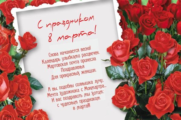 Красивые открытки с 8 марта для женщин и девушек (6)
