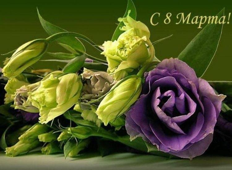 Красивые открытки с 8 марта для женщин и девушек (8)