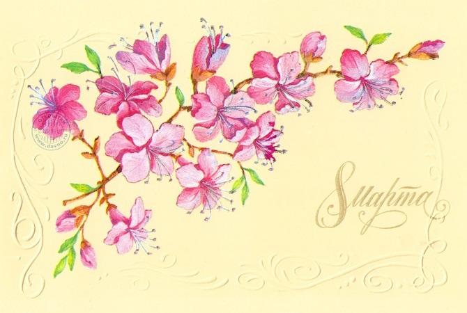 Красивые открытки с 8 марта для женщин и девушек (9)